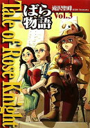 Tale of rose knight(vol.3)