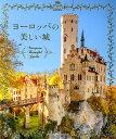 ヨーロッパの美しい城