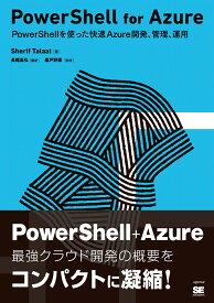 PowerShell for Azure [ シェリフ・タラート ]