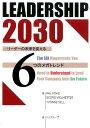 LEADERSHIP2030 [ ヘイグループ ]