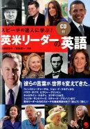 英米リーダーの英語