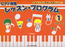 ピアノ体験レッスン・プログラム(1)