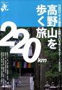 高野山を歩く旅 世界文化遺産山上の伽藍と高野七口をめぐる特選9コー (エコ旅ニッポン)