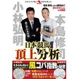 小林弘明本島修司日本競馬頂上分析 (革命競馬)