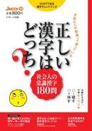 【謝恩価格本】正しい漢字はどっち?