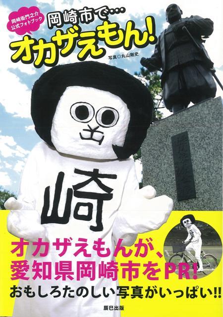【バーゲン本】岡崎市で…オカザえもん! [ 丸山 剛史 ]