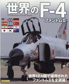 世界のF-4ファントム2 (イカロスMOOK) [ 竹内修(ジャーナリスト) ]