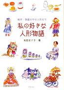 【謝恩価格本】絵本・物語の中の人形たち 私の好きな人形物語