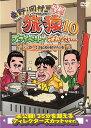 東野・岡村の旅猿10 プライベートでごめんなさい…ジミープロデュース 究極のお好み焼きを作ろうの旅 プレミアム完全版 [ 東野幸治 ]