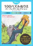 Disney 100パズルぬりえパーフェクトコレクション