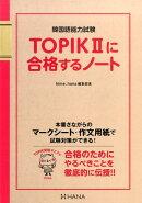 TOPIK2に合格するノート