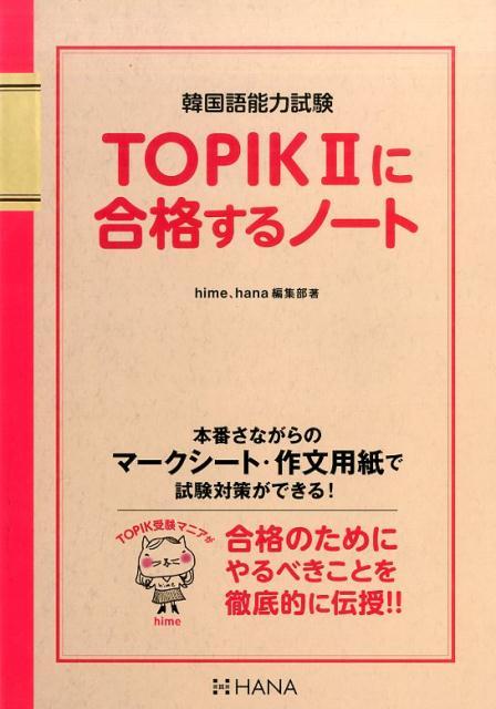 TOPIK2に合格するノート 韓国語能力試験 [ hime ]