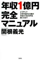 年収1億円完全マニュアル