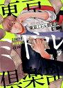 東京ミドル倶楽部 (ジュネットコミックス ピアスシリーズ 560) [ 嶋ニ ]