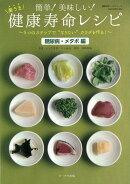 【バーゲン本】簡単!美味しい!楽うま健康寿命レシピ 糖尿病・メタボ編