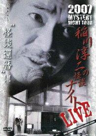 MYSTERY NIGHT TOUR 2007 稲川淳二の怪談ナイト ライブ盤 [ 稲川淳二 ]