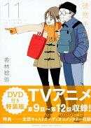 【予約】DVD付き 徒然チルドレン(11)特装版