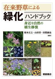 在来野草による緑化ハンドブック ー身近な自然の植生修復ー [ 根本 正之 ]