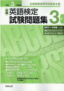 全商英語検定試験問題集3級(令和3年度版)