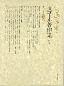 タゴール著作集(12別巻)