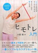 DVD付き ヒモトレ入門