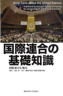 国際連合の基礎知識