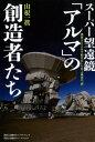 """スーパー望遠鏡「アルマ」の創造者たち 標高5000mで動き出した史上最高の""""眼"""" [ 山根一眞 ]"""