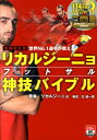リカルジーニョ フットサル神技バイブル増補改訂版 世界No.1選手が教える (FUTSAL NAVI SERIES +) [ リカルジーニョ ]