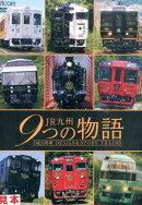 DVD>JR九州9つの物語
