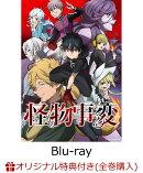 【楽天ブックス限定全巻購入特典】怪物事変 3 【特装限定版】【Blu-ray】(新規描き下ろしアクリルプレート(B5サイズ…