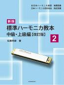 標準ハーモニカ教本(2(中級・上級編))新版(改訂版)