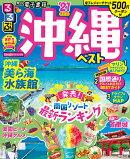 るるぶ沖縄ベスト'21