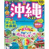 るるぶ沖縄ベスト('21) (るるぶ情報版)