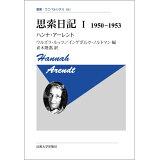 思索日記(1)新装版 1950-1953 (叢書・ウニベルシタス)