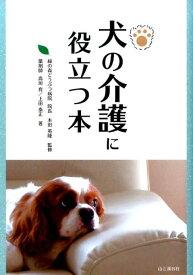 犬の介護に役立つ本 [ 高垣育 ]