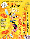 LDK the Beautyメイクthe Best