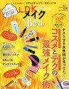 LDK the Beautyメイクthe Best コスメとテクの最強メイク術 (晋遊舎ムック LDK特別編集)