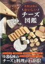 世界と日本のおいしいチーズ図鑑 [ 造事務所 ]
