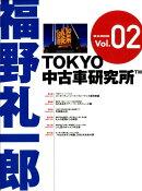 福野礼一郎TOKYO中古車研究所(Vol.02)
