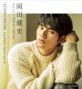 岡田健史カレンダー2020.04-2021.03 (TOKYO NEWS カレンダー)
