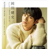 岡田健史カレンダー2020.04-2021.03 ([カレンダー] TOKYO NEWS カレンダー)