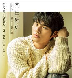 岡田健史カレンダー2020.04-2021.03 綴込付録DVD 1枚付き ([カレンダー] TOKYO NEWS カレンダー)