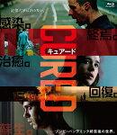 CURED キュアード【Blu-ray】