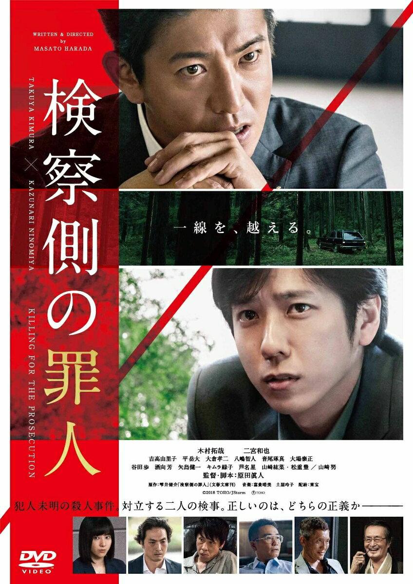 検察側の罪人 DVD 通常版 [ 木村拓哉 ]