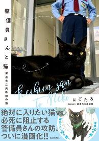 警備員さんと猫 尾道市立美術館の猫 [ にごたろ ]