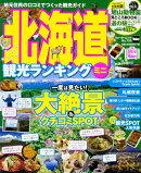 【謝恩価格本】北海道観光ランキング ミニ ウォーカームック