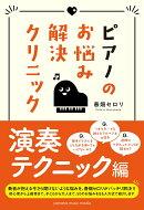 ピアノのお悩み解決クリニック 演奏テクニック編