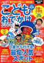 こどもとおでかけ365日(関西版 2017-2018)