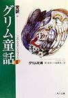 完訳グリム童話(2) ごめんなさいお母さん (角川文庫) [ ヤーコプ・グリム ]