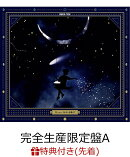 【先着特典】Moon さよならを教えて (完全生産限定盤A CD+Blu-ray) (A5クリアファイル付き)